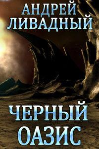 3805 год Черный Оазис (рассказ)