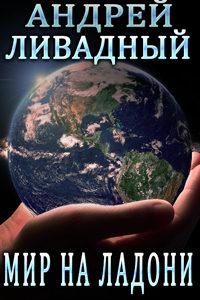 Мир на ладони (повесть)