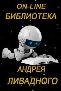 On-line библиотека Андрея Ливадного