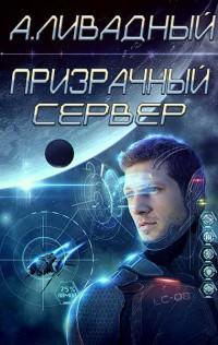 Server_ru