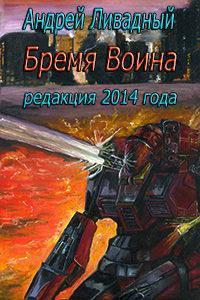 Bremja_voina