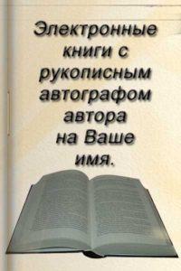 Электронные книги с автографом