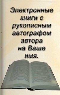 avtograf