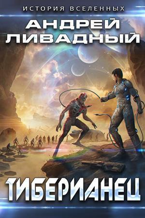 Tiberian-posadka1