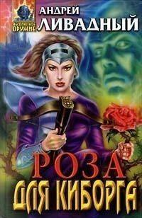 Roza_Kiborga