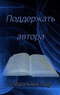 Spezialny_tovar