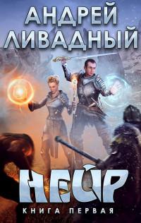 neyr_ru_sait